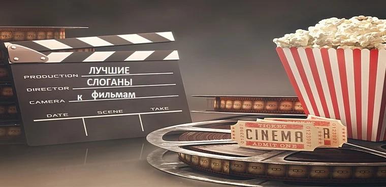 Идеальные слоганы к фильмам. Лучше не придумаешь