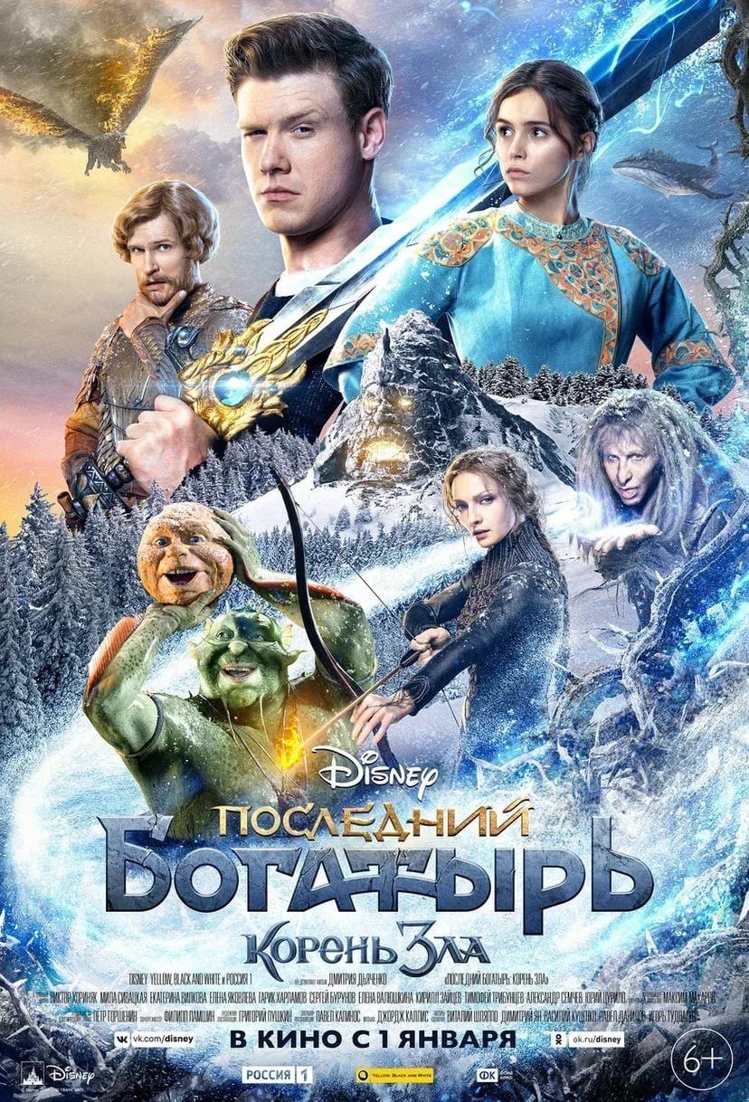 Колобок разносит воинов в новом трейлере «Последний богатырь: Корень зла»
