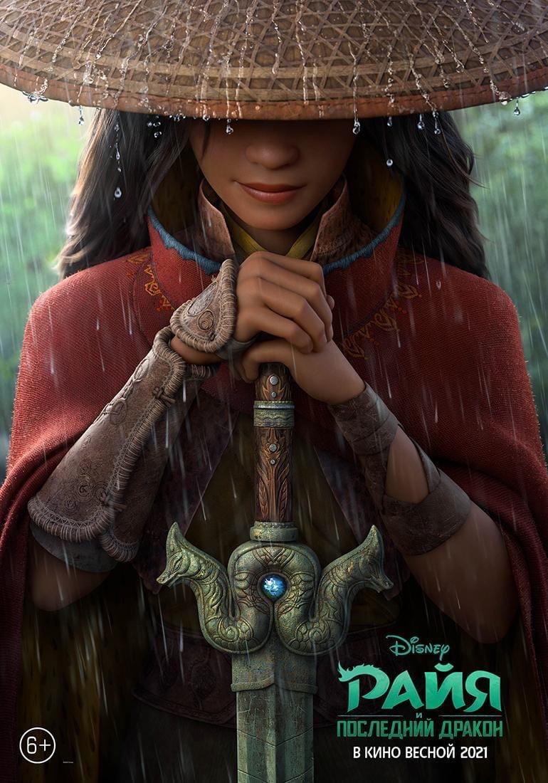 Девушка сражается с опытным воином в русском трейлере новой анимации от Disney «Райя и последний дракон»