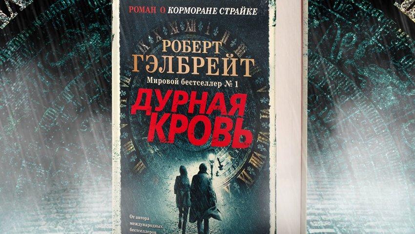 Новая книга Джоан Роулинг поступила в продажу на русском