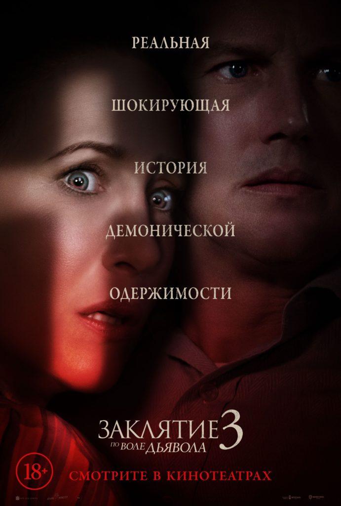 Супруги Уоррены вновь противостоят демонам в русском трейлере «Заклятие 3: По воле дьявола»