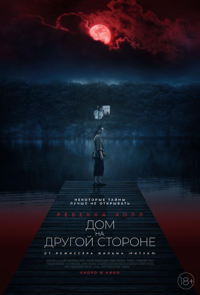 Ребекка Холл обнаруживает призраков в русском трейлере хоррора «Дом на другой стороне»