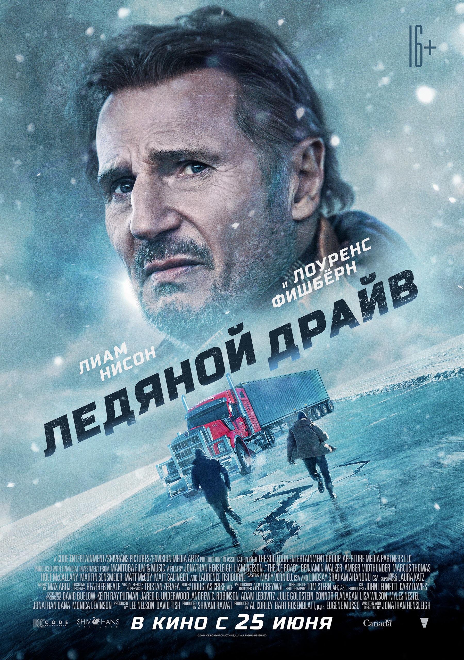 Лиамом Нисонразъезжает на грузовике по хрупкому льду в русском трейлере «Ледяной драйв»