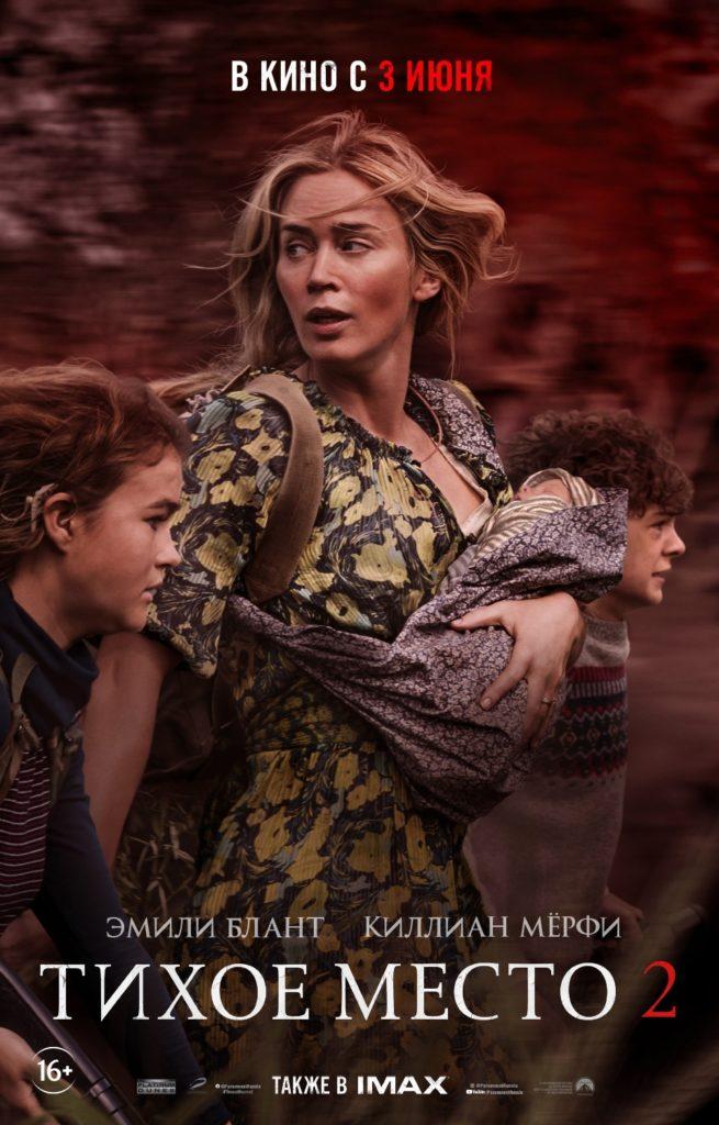 Эмили Блант спасает детей от монстров в финальном трейлере «Тихое место 2»