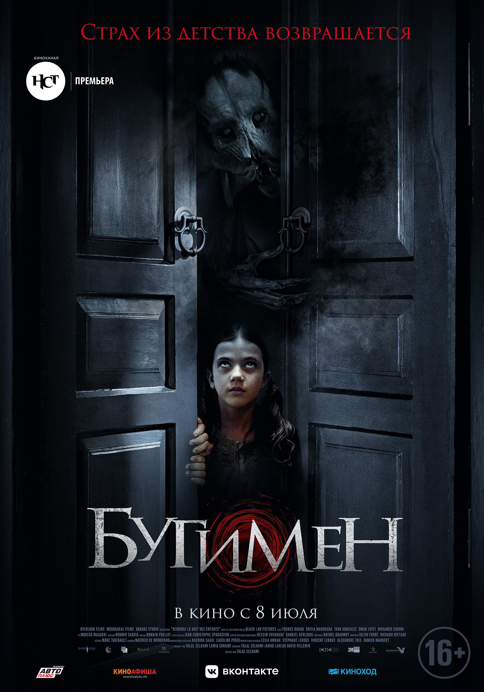 Демон возвращается за маленькими детьми в русском трейлере хоррора «Бугимен»