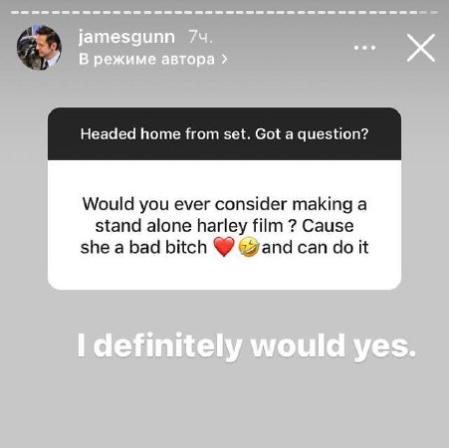 Джеймс Ганн выразил желание снять сольный фильм о Харли Квинн