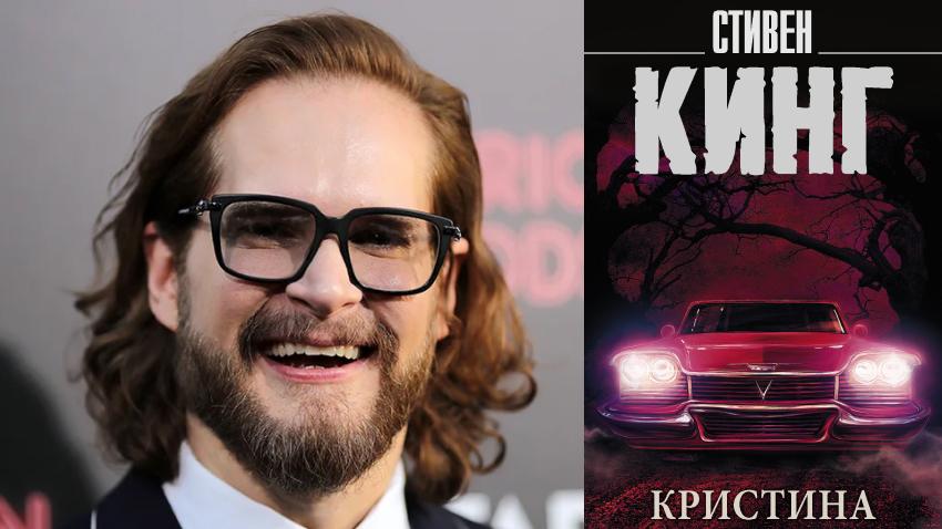 Роман Стивена Кинга «Кристина» про машину-убийцу получит адаптацию от создателя «Ганнибала»