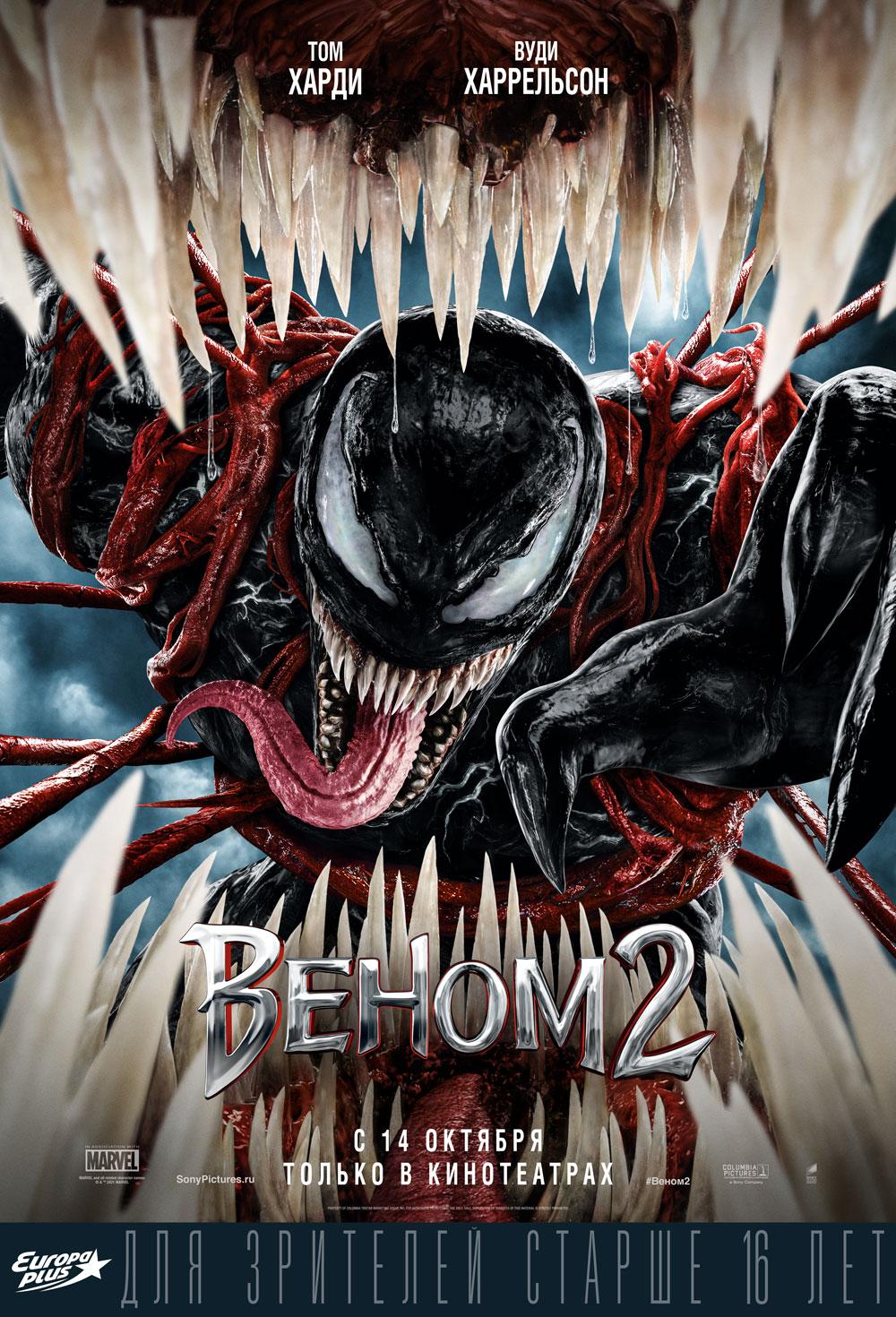 Российскую премьеру «Венома 2» вслед за мировой перенесли на 14 октября