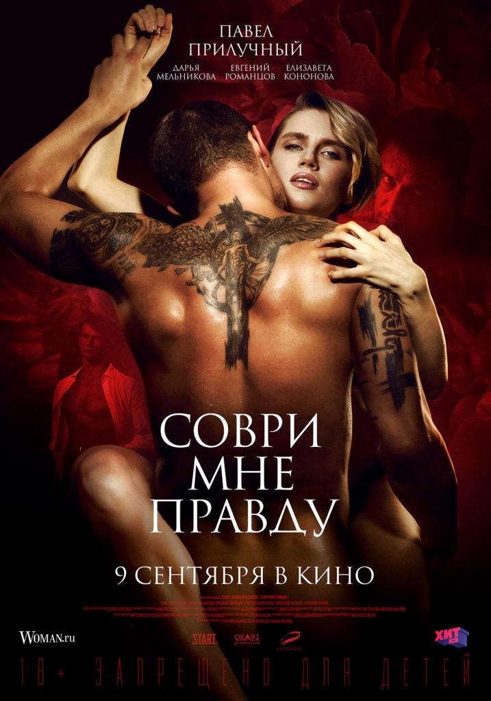 Вышел трейлер российского эротического триллера«Соври мне правду»
