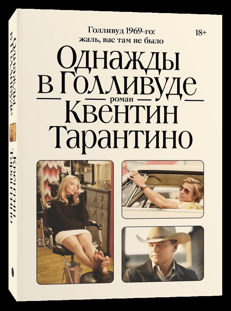 Литературный дебют Квентина Тарантино «Однажды в Голливуде» выйдет на русском языке