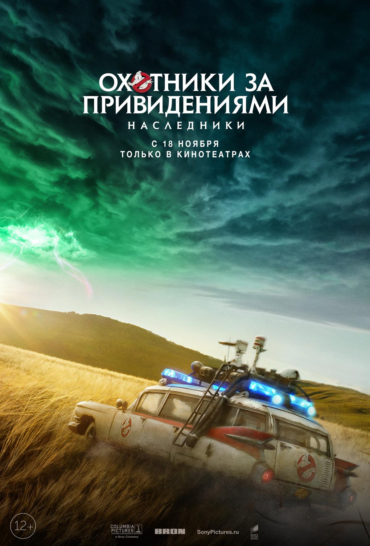 Российскую премьеру «Охотников за привидениями: Наследники» перенесли на неделю позже