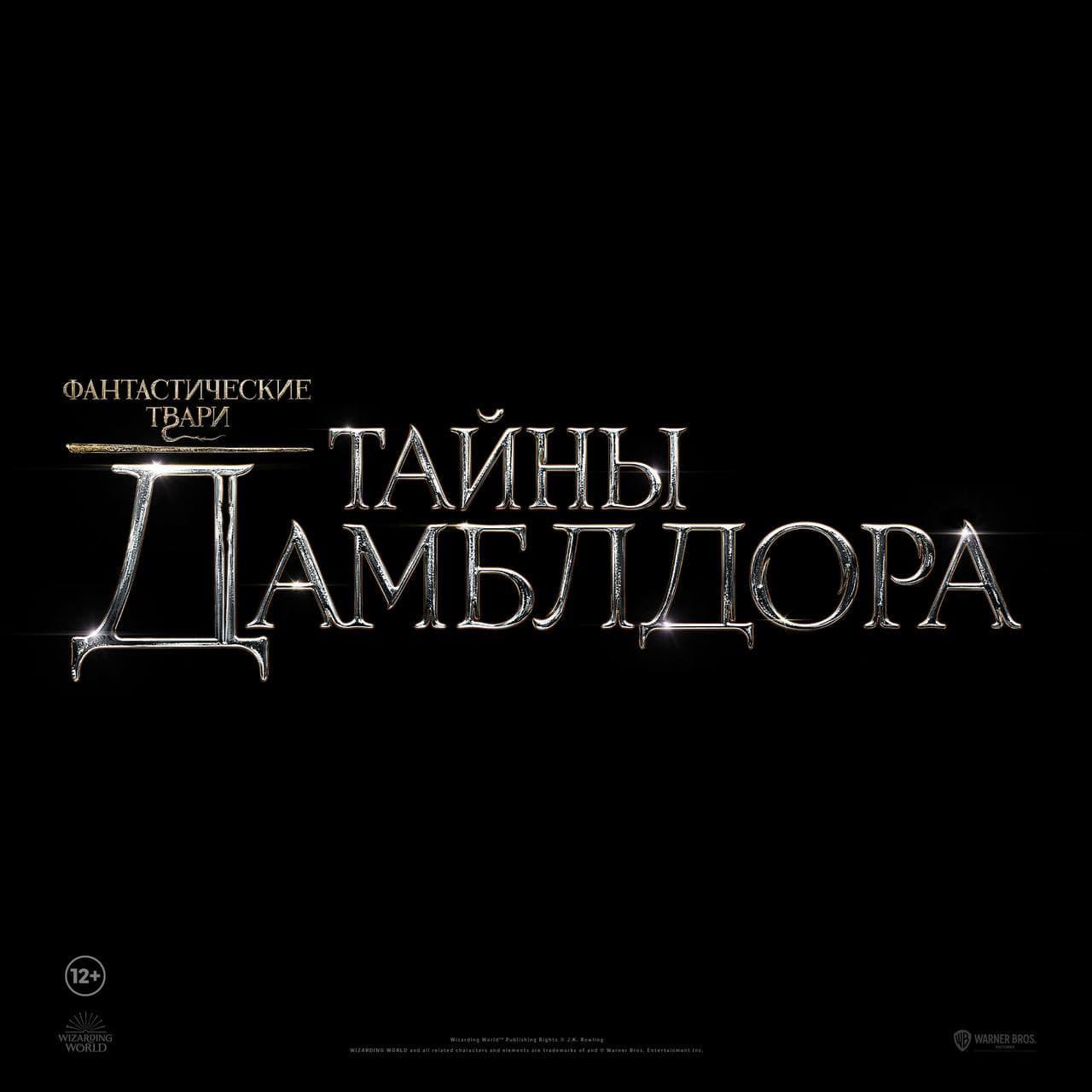 «Фантастические твари 3» получили подзаголовок, дату выхода и синопсис